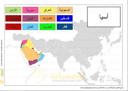 جغرافيا Archives شمسات Montessori Geography Geography Map Screenshot