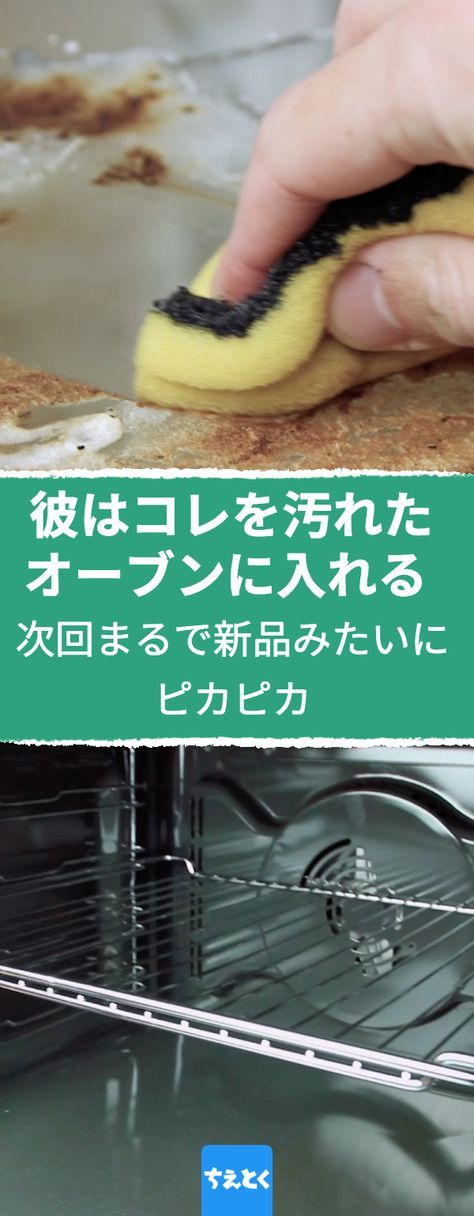 お掃除が大好きという人はそうはいないかもしれませんが 必ずやらなければならない家事のひとつ 頑固な汚れが厄介なオーブンや電子レンジ 食洗機で意外と汚れが落ちにくいガラス食器がピカピカになる方法3つをご紹介します 掃除 重曹 レモン 酢 コツ 油汚れ