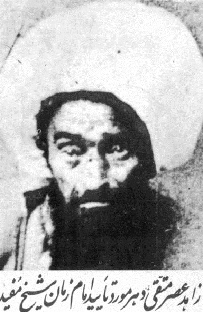 رسم رمزي للشيخ المفيد محم د بن محم د بن الن عمان المولود سنة 336 هج والمتوفي سنة 413 هجر Islamic Pictures Sufi History