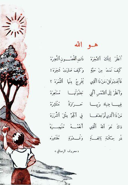 المحفوظات المصورة للصفوف الابتدائية Beautiful Arabic Words Arabic Language Learning Arabic