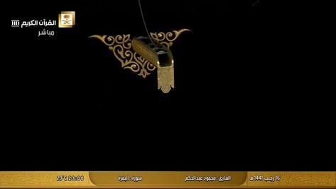 اذاعة القران بث مباشر السعودية