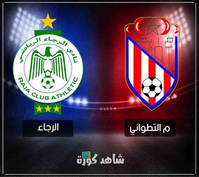 مشاهدة مباراة الرجاء والمغرب التطواني بث مباشر اليوم 17 1 2019 في الدوري المغربي Sport Team Logos Juventus Logo Team Logo