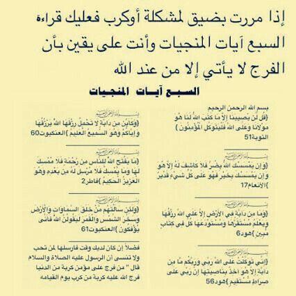 السبع آيات المنجيات Islamic Quotes Quran Islamic Quotes Positivity