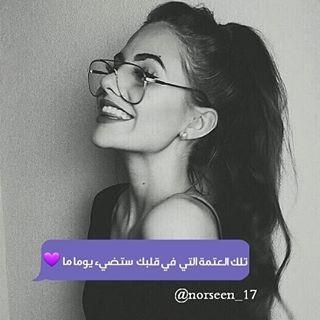 Norseen 17 Norseen 17 Norseen Instagram Instagram Icons Arabic Quotes