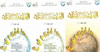 العربية بين يديك الإصدار الأول من كتاب المعلم Pdf Learn Arabic Alphabet Learning Arabic Arabic Worksheets
