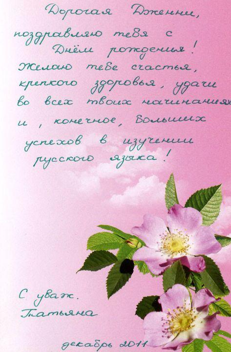 Geburtstagswunsche Zum Geburtstag Auf Russisch Lovely Zum
