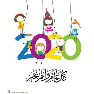 اجمل الصور للعام الجديد 2020 بطاقات وخلفيات تهنئة عام سعيد عليكم Beautiful Images Diy Garland Handcraft