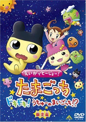 Tamagotchi Movie Uchuu No Maigotchi Dvd Movies Things To