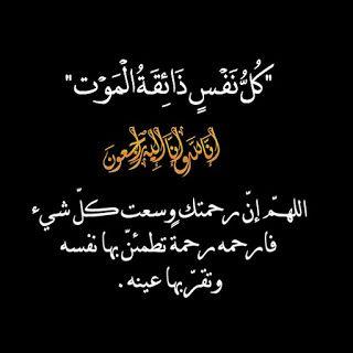 عبارات عزاء للواتس 2018 كلام لتهدئة اهل الميت Condolences Quotes Islamic Quotes Good Morning Messages