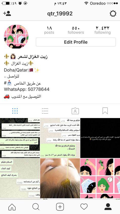 الحساب سوق قطر الدولة الدوحة الموبايل 50778644 معلومات الإعلان زيت الغزال للشعر الدوحة قطر للتواصل موبايل Doha Job Edit Profile