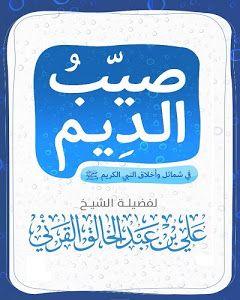 كنوز الصوتيات القرآن الكريم