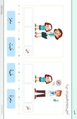ورقة عمل مقدمة من دار المنهل تهدف إلى تعليم الأطفال ضمائر الغائب في اللغة العربية هو هي وتختبرهم فيها وتثري الحصي Preschool Activity Activities Preschool