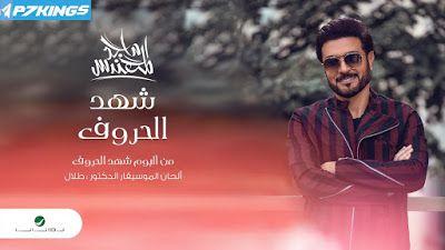 P7king البوم ماجد المهندس شهد الحروف 2020 Movie Posters Poster Movies