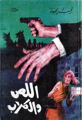 اللص والكلاب نجيب محفوظ مكتبة مصر Pdf In 2021 Movie Posters Poster Painting