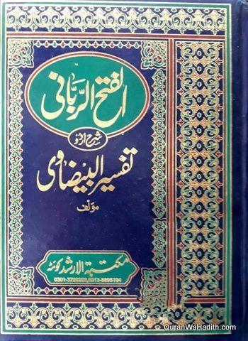 Fath Ur Rabbani Urdu Sharh Tafseer Bezavi الفتح الربانی اردو شرح تفسیر البیضاوی Pdf Books Reading Pdf Books Free Pdf Books
