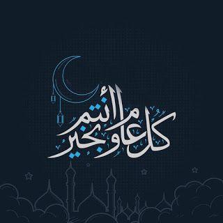 كل عام وانتم بخير 2021 صور معايدة بكل المناسبات 1442 Eid Stickers Eid Cards Neon Signs