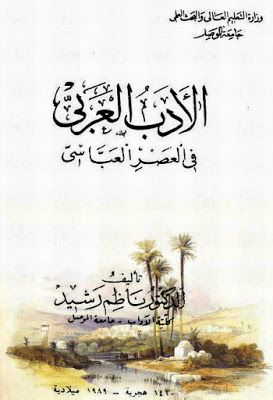 الأدب العربي في العصر العباسي ناظم رشيد Pdf Arabic Language Arabic My Books