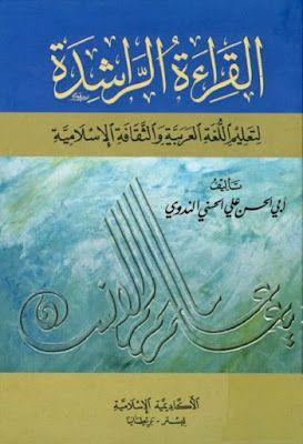 القراءة الراشدة لتعليم اللغة العربية والثقافة الإسلامية أبو الحسن الندوي Pdf Learning Arabic Beautiful Islamic Quotes Books