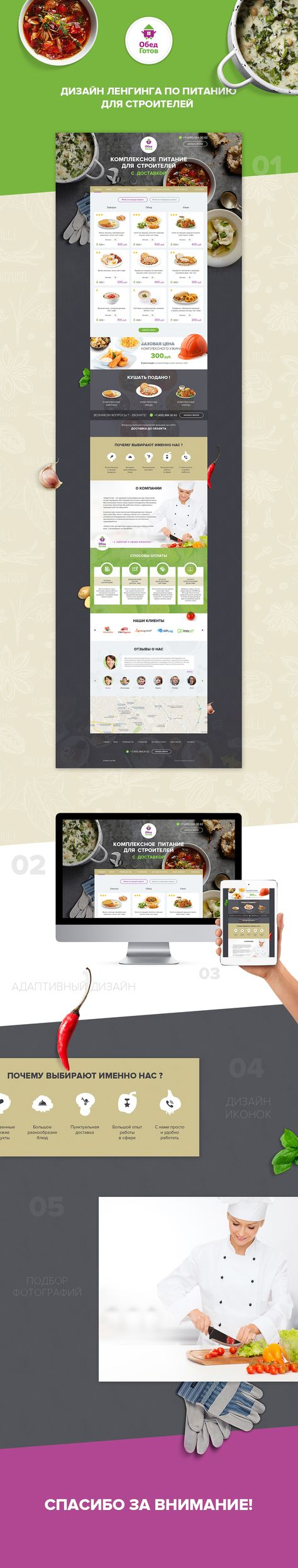 Design of Landing Page for Lunch is ready