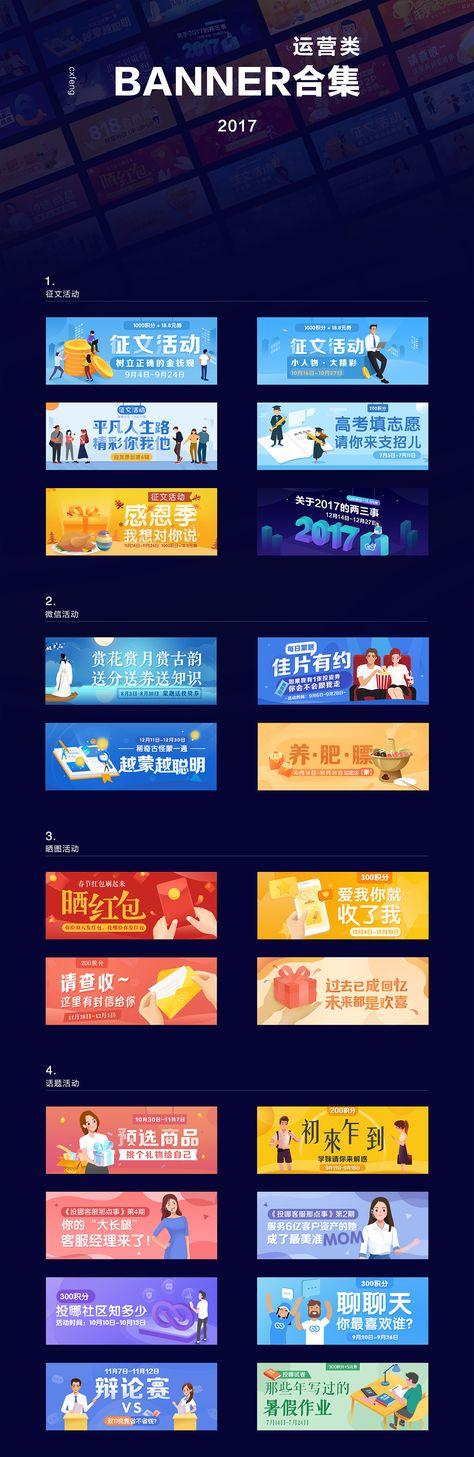 运营Banner设计合集|网页|运营设计|cxfeng         - 原创作品