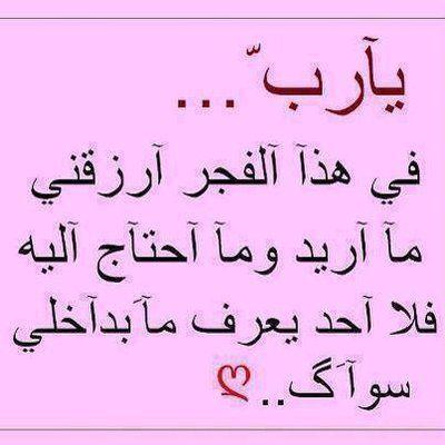 أدعية لمن تحب أن يرزقها الله الذرية الصالحة هل تحاولين الإنجاب Holy Quran Arabic Quotes Math