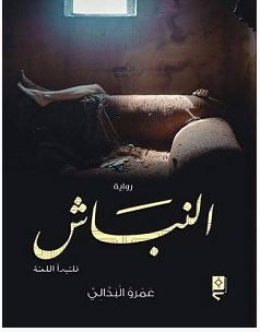 تحميل رواية النباش Pdf عمرو البدالي Cute Gif Movie Posters Movies