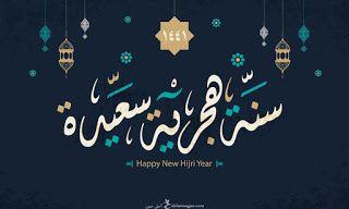 صور رأس السنة الهجرية 1441 تهنئة أول العام الهجري الجديد 2019 Good Morning Quotes Hijri Year Happy