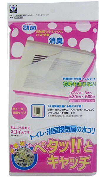 カースル 換気扇フィルター トイレ お風呂用 ペタッとキャッチ 無地 3枚入 換気扇 フィルター 換気扇 掃除