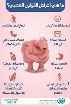 أعراض القولون العصبي وعلاجه بالرابط Health Advice Health Fitness Nutrition Health Motivation