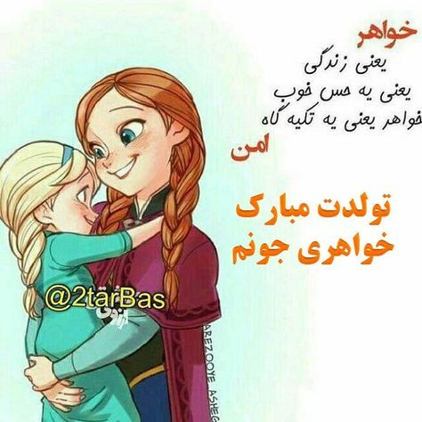 عکس نوشته عروسکی برای تبریک تولد خواهر Girls Life Disney Wallpaper Cartoon Wallpaper
