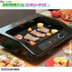 無煙グリル 家庭用 焼肉 ホットプレート 調理家電 フタ付き リビング