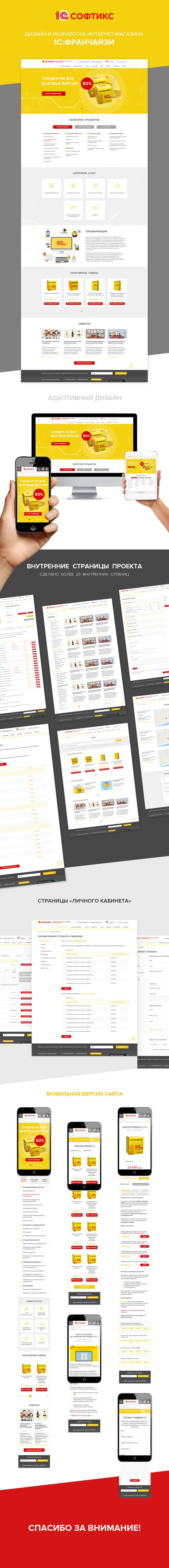 Design of the online store for 1С SOFTIKS