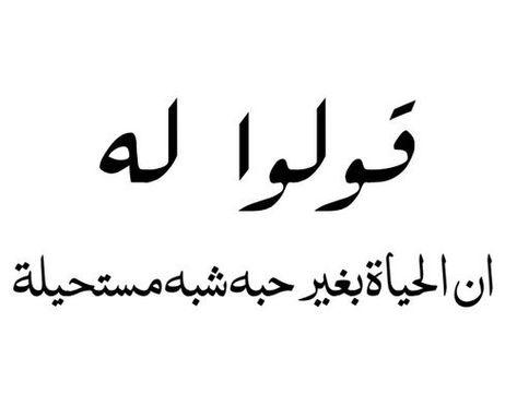 توبيكات جميلة ورومانسية شاركها مع من تحب الآن Arabic Calligraphy Calligraphy