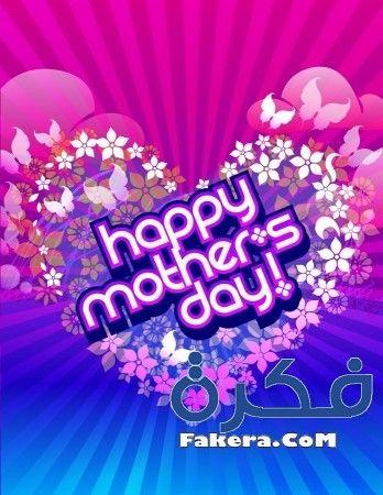 اجمل صور عيد الام 2021 موقع فكرة Mothers Day Poems Happy Mothers Day Pictures Mother S Day In Heaven