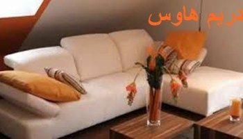 تعرفي على افضل طرق كيفية غسل قماش الصالون والكنب الساتان Furniture Sofa Decor