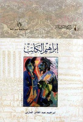رواية إبراهيم الكاتب إبراهيم المازني Pdf Book Worth Reading Books Book Cover