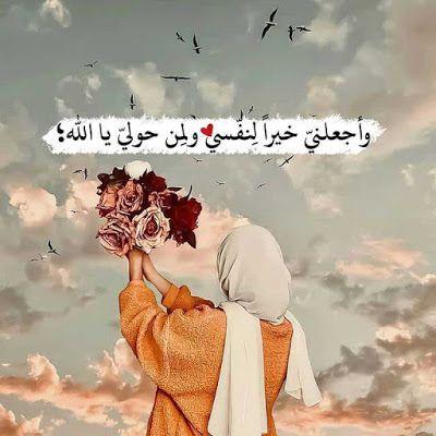 صور دينية اسلامية للبنات In 2021 Disney Princess Modern Islam Facts Cartoon Wallpaper