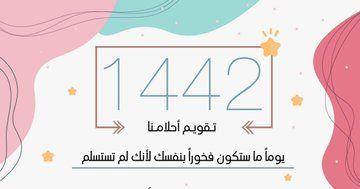 خلود روح م لهمه On Twitter Flower Frame Planner Calendar