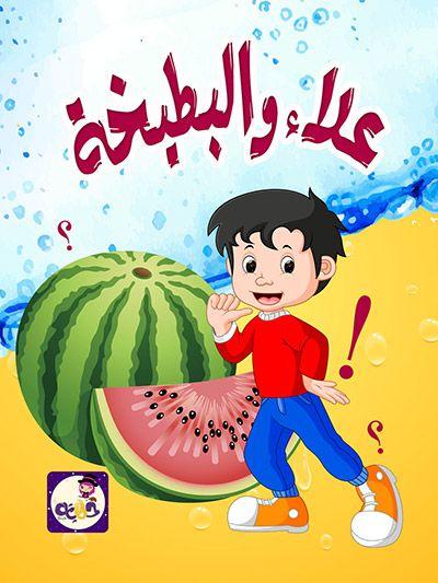 اجمل7 قصص أطفال مكتوبة قصيرة مضحكة 2021 نوادر جحا بالعربي نتعلم Arabic Kids Disney Characters Character