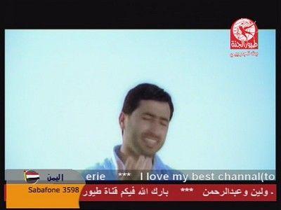 تردد قناة طيور الجنة على العرب سات اليوم 27 2 2020 In 2020 Incoming Call Screenshot Incoming Call