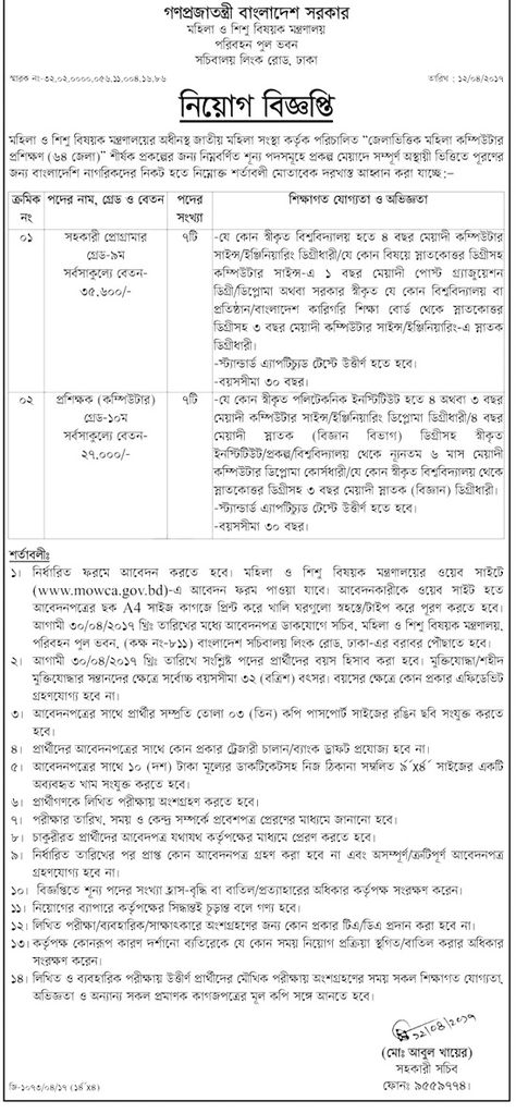 155 best jobs images on Pinterest Job circular, Application form - field engineer job description