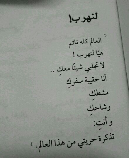 Pin By Tasneem Attallah On كلمات لها معنى Words Quotes Talking Quotes Quotes