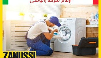 صيانة زانوسى المنشية الاسكندرية Zanussi الصيانة المعتمدة صيانة زانوسى Washing Machine White Whale Home Appliances