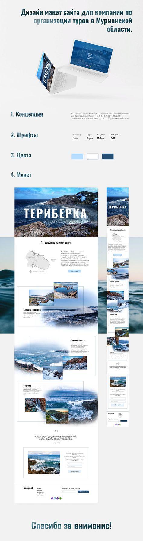 Landing page для сайта турагенства Териберка.рф