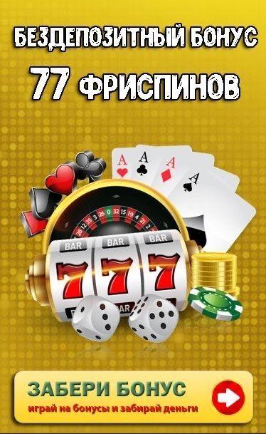 Казино адмирал 77 работа в онлайн казино оператор