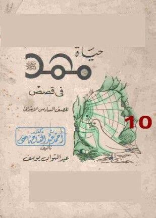حياة محمد صلى الله عليه وسلم في قصص للصف السادس الإبتدائي 10 Things