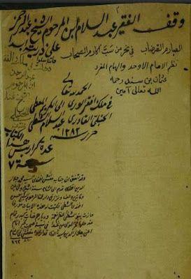 الصارم القرضاب في نحر من سب أكارم الصحاب الكويت مخطوط Pdf Calligraphy Arabic Calligraphy