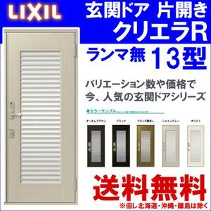 玄関ドア クリエラr 13型 片開き ランマ無し 半外付型 内付型