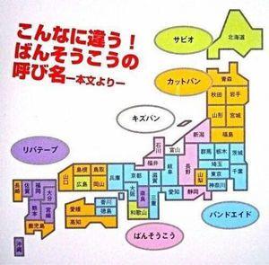 雑学 地味に役立つ雑学知識画像大集合 Naver まとめ Japanese Japanese Resources Words