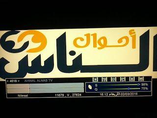 تردد قناة أحوال الناس على النايل سات 2020 Https Ift Tt 2akpnrz Tech Company Logos Company Logo Logos